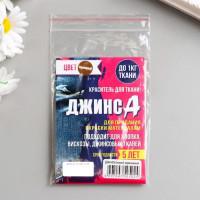 Краситель универсальный для ручной и машинной окраски ДЖИНСА 10 гр, коричневый (сухой в пакете)