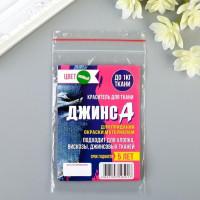 Краситель универсальный для ручной и машинной окраски ДЖИНСА 10 гр, зеленый (сухой в пакете)