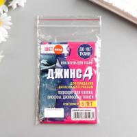 Краситель универсальный для ручной и машинной окраски ДЖИНСА 10 гр, красный (сухой в пакете)