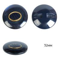 Пуговица 32мм пальтовая пластиковая с полупотайным ушком, цвет 09 - т.синий, 1шт