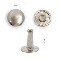 Заклёпки (хольнитены) односторонние круглые - 9 мм, никель, уп. 5 шт