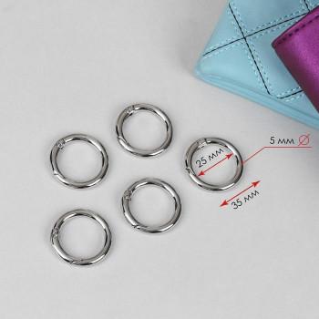 Кольцо-карабин, d = 25/35 мм, толщина - 5 мм, 1 шт, цвет серебряный