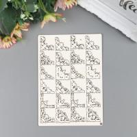 Чип-борд картонный Уголки малые, 12 пар №35, 11,5х16,5 см, толщина 0,09 см   4360871