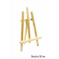 Мольберт деревянный 30 см — МД30(4)