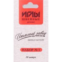 Набор игл швейных ручных №1 никелированные (Колюбакино, Россия) 10шт