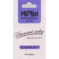 Набор игл швейных ручных №2 никелированные (Колюбакино, Россия) 10шт