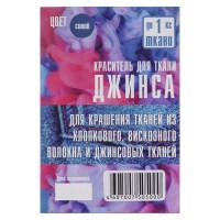 Краситель универсальный для ручной и машинной окраски ДЖИНСА 10 гр, синий (сухой в пакете)