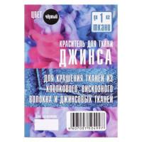 Краситель универсальный для ручной и машинной окраски ДЖИНСА 10 гр, черный (сухой в пакете)