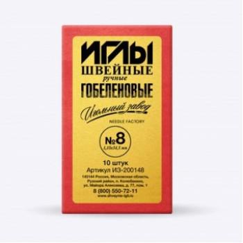 Игла швейная ручная №8 гобеленовая (Колюбакино, Россия) 1шт