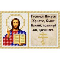"""Канва под бисер Матрешкина - Молитва """"Господи Иисусе"""", 11х6см"""