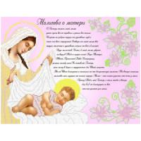 Канва под бисер Матрешкина - Молитва о матери, 36х27см