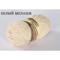 Пряжа Носочная добавка, Лама УРАЛ (Россия), 230м, 50гр, 100% полипропилен, Белый меланж