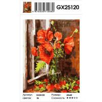 Картина по номерам Raduga (Paintboy) 40x50 - GX25120