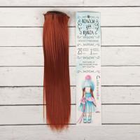 Волосы - трессы для кукол Прямые, длина волос 25 см, ширина 100 см, цвет № 13 медные