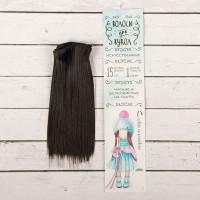 Волосы - трессы для кукол Прямые длина волос 15 см, ширина 100 см, цвет № 4В 2294870