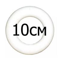 Кольцо из пенопласта, 10см