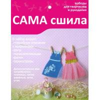 Набор фетровые наряды для куклы арт. ДМ-005