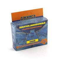 Краситель универсальный анилиновый для ручной и машинной окраски ДЖИНСА 20 гр, синий